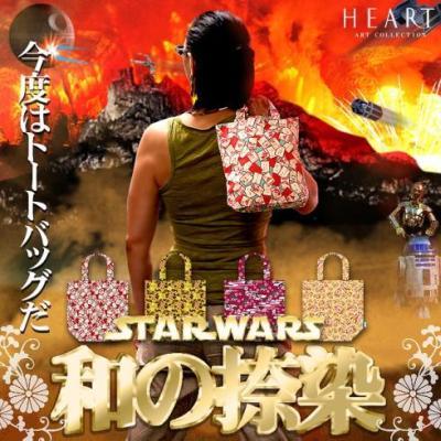 Star Wars Japanese Handbag